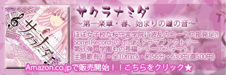 咲々-sakusaki- のブログ-サクラナミダ 第一楽章、春~始まりの鐘の音~アマゾンへリンク